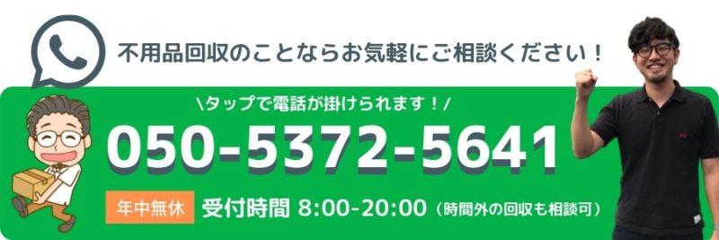 パラガレ静岡TEL