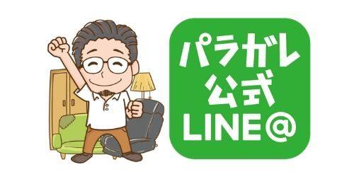 パラガレ静岡のLINE@