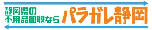 パラガレ静岡