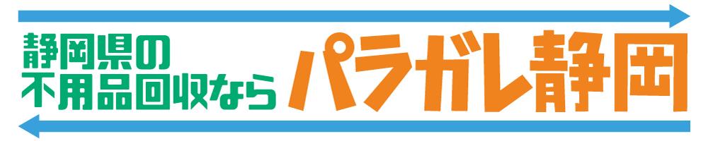 静岡県の不用品回収なら【パラガレ静岡】